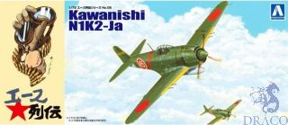 Kawanishi N1K2-Ja 1/72 (Ace of Legend #8) [Aoshima]