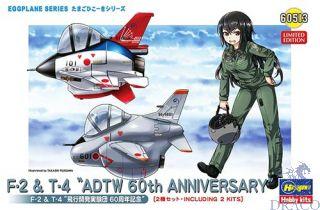 Egg Plane F-2 & T-4 ADTW 60th Anniversary Combo (2 kits) Limited Edition [Hasegawa]