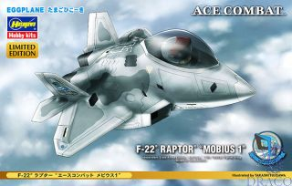 """Egg Plane F-22 Raptor """"Ace Combat Mobius 1"""" Limited Edition  [Hasegawa]"""