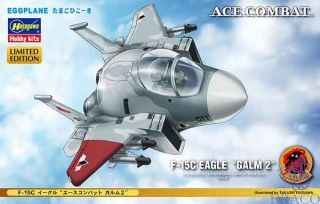 Egg Plane F-15C Eagle Ace Combat Galm 2 Limited Edition [Hasegawa]