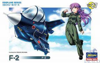 Egg Plane F-2 [Hasegawa]