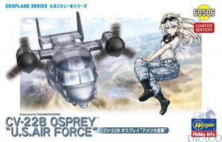 Egg Plane CV-22B Osprey U.S. Air Force Limited Edition [Hasegawa]