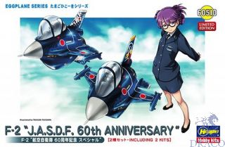Egg Plane F-2 JASDF 60th Anniversary (2 kits) Limited Edition [Hasegawa]