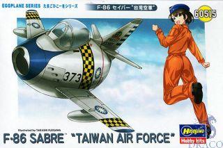 "Egg Plane F-86 Sabre ""Taiwan Air Force"" Limited Edition [Hasegawa]"