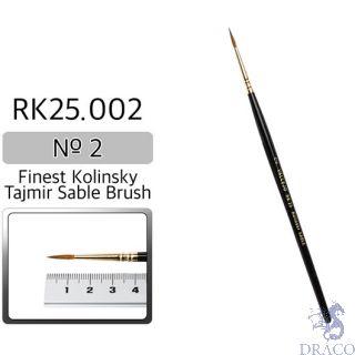 Vallejo Brush Series RK25 - Finest Kolinsky Tajmir Sable No 2