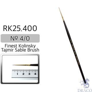 Vallejo Brush Series RK25 - Finest Kolinsky Tajmir Sable No 4/0